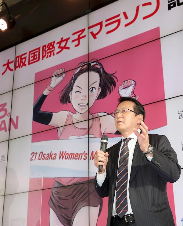 2020/12/22 第40回大阪国際女子マラソン記者発表