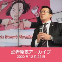 大阪国際女子マラソン 記者発表