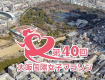 2021大阪国際女子マラソン特集