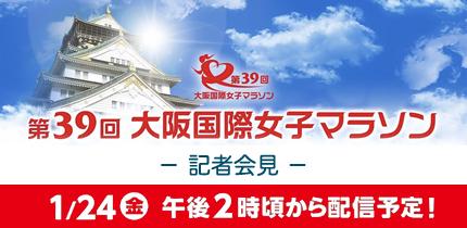 第39回大阪国際女子マラソン 記者発表ライブ配信