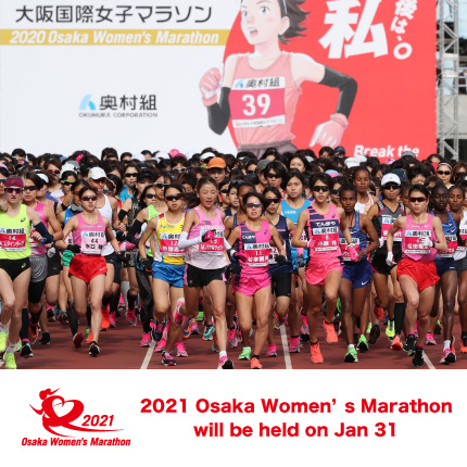 大阪 国際 女子 マラソン 2021 第40回大阪国際女子マラソン大会:日本陸上競技連盟公式サイト