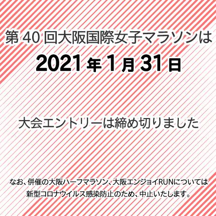 第40回大阪国際女子マラソンは2021年1月31日に開催します