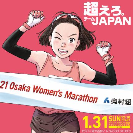 浦沢直樹氏が書き下ろし!、第40回大会 大阪国際女子マラソン 大会ポスター