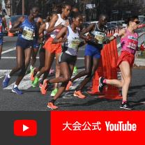 大阪国際女子マラソン 大会公式YouTube