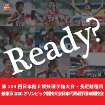 第104回日本陸上競技選手権大会・長距離種目 - 兼 東京2020オリンピック競技大会日本代表選手選考競技会