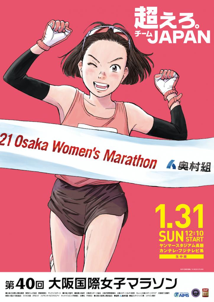 第40回大会 大阪国際女子マラソン