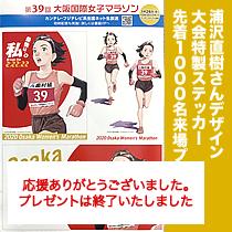 浦沢直樹さんデザイン 大会特製ステッカー 先着1,000名来場プレゼント