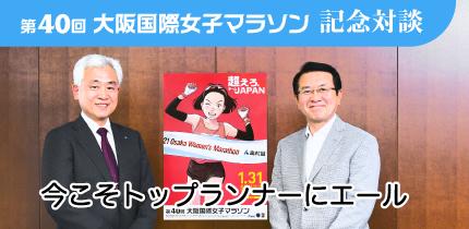 第40回大阪国際女子マラソン 記念対談