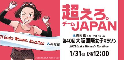 第40回大阪国際女子マラソン 奥村組スポーツスペシャル オンエア